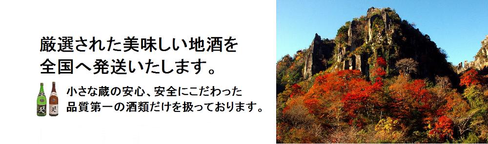 園田隆酒店オンラインショップ